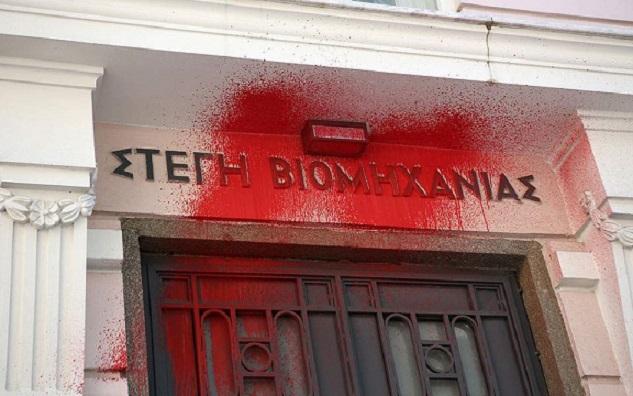οι ρουβίκωνες, κρίθηκαν ένοχοι για φθορά ξένης ιδιοκτησίας